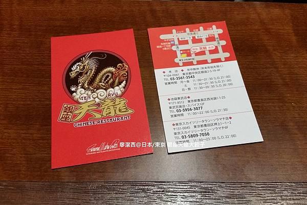 """2016/04日本/東京 晴空塔美食餐廳""""銀座天龍大餃子"""""""