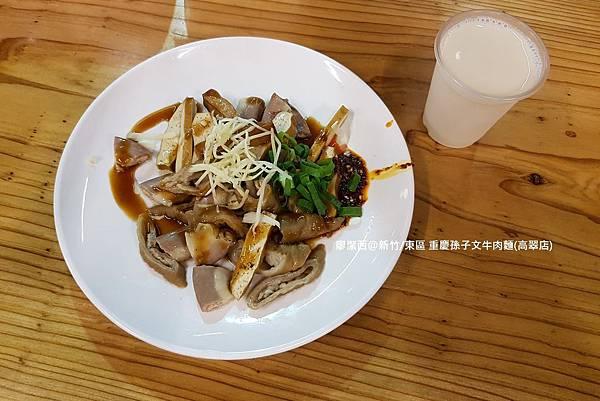 【新竹/東區】重慶孫子文牛肉麵(高翠店)