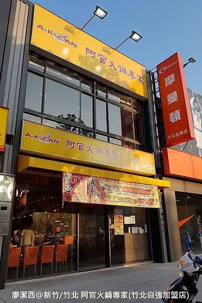 【新竹/竹北】阿官火鍋專家(竹北自強加盟店)