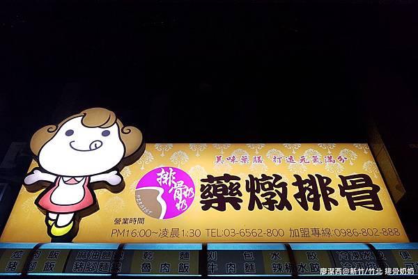 【新竹/竹北】排骨奶奶