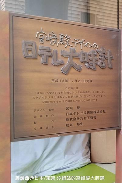 2016/04日本/東京 宮崎駿大時鐘