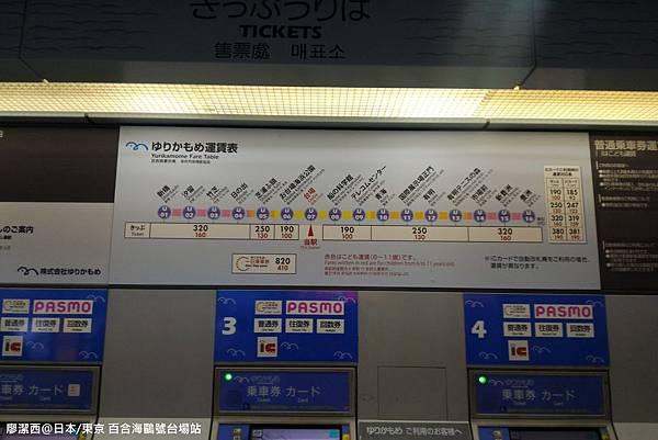 2016/04日本/東京 百合海鷗號台場站