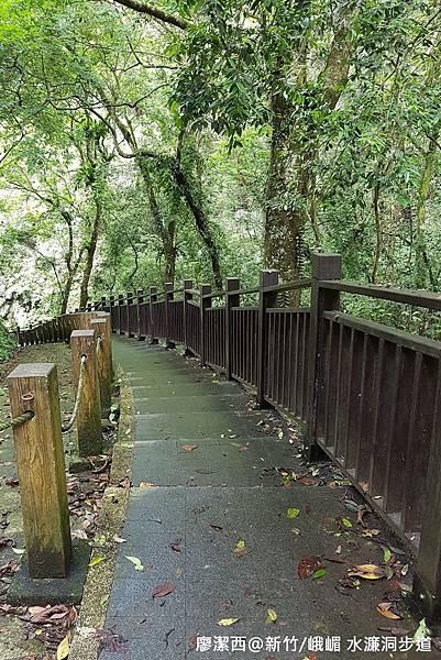 【新竹/峨嵋】水濂洞步道