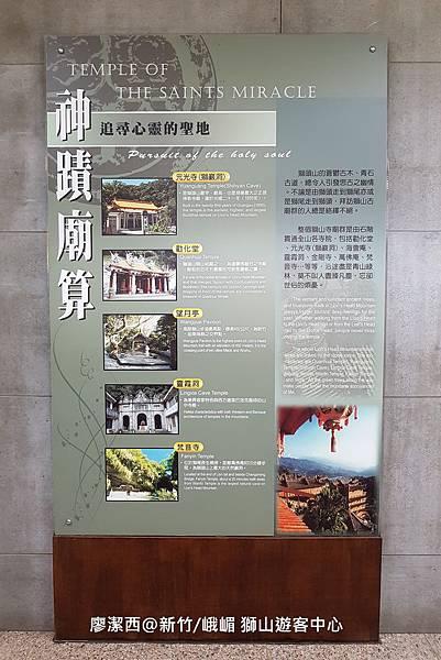 【新竹/峨嵋】獅山遊客中心