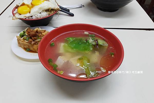 【新竹/湖口】老五鹹粥