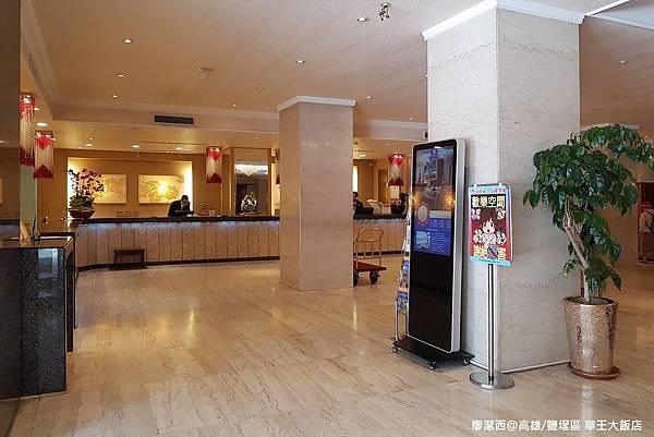 【高雄/鹽埕區】華王大飯店