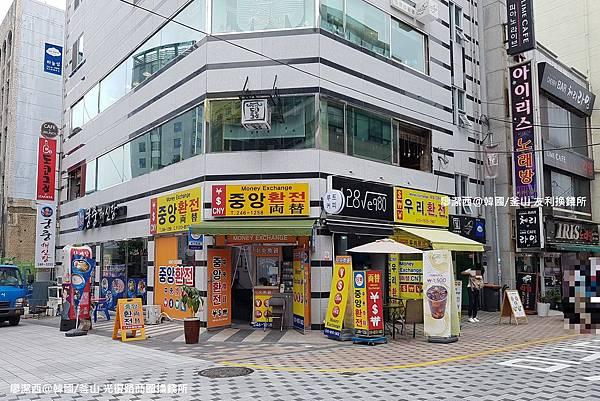 2017/07韓國/釜山 光復路商圈換錢所