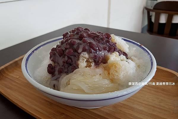 【苗栗/竹南】夏綠蒂雪花冰