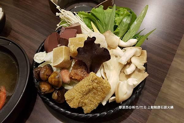 【新竹/竹北】上馳精緻石頭火鍋