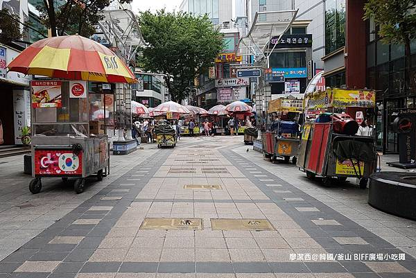2017/07韓國/釜山 BIFF廣場小吃攤