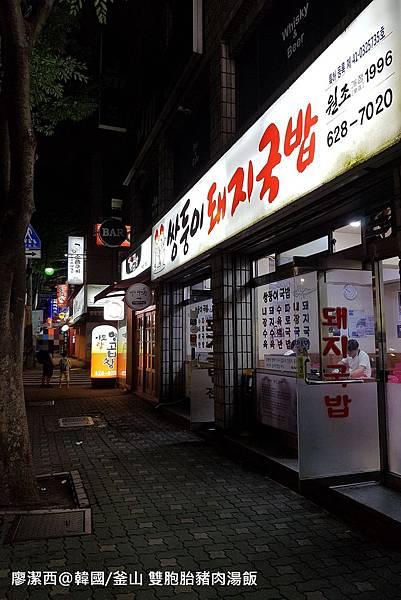 2017/07韓國/釜山 雙胞胎豬肉湯飯