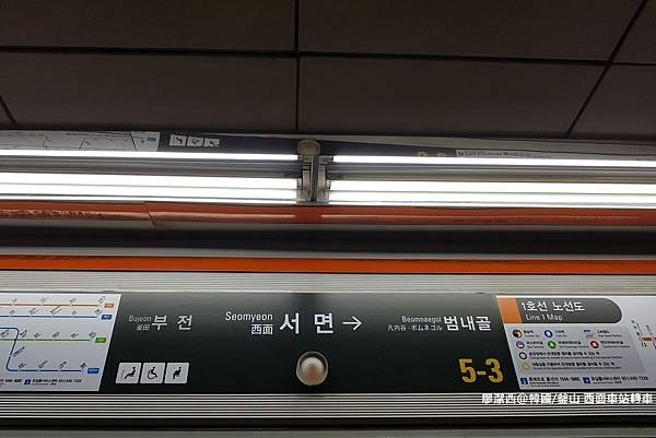 2017/07韓國/釜山 地鐵西面站