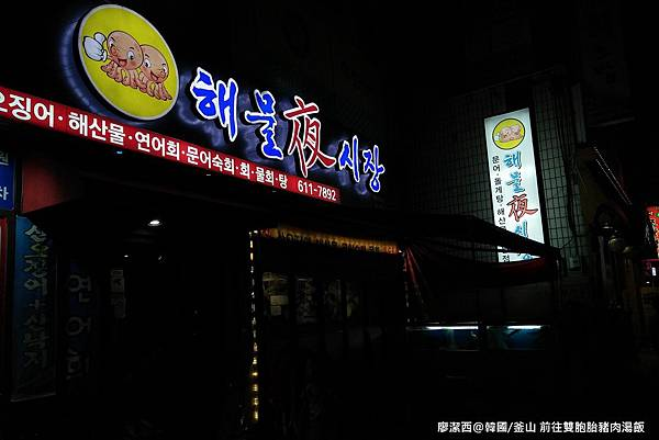 2017/07韓國/釜山 前往雙胞胎豬肉湯飯