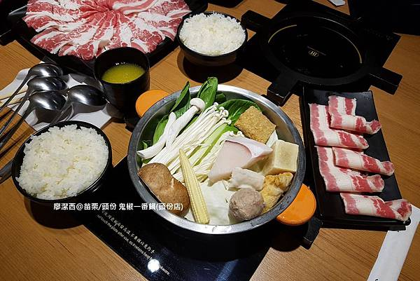 【苗栗/頭份】鬼椒一番鍋(頭份店)