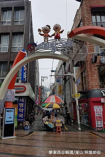 2017/07韓國/釜山 阿里郎街