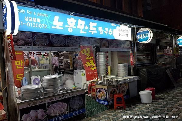 2017/07韓國/釜山/海雲台  盲鰻一條街