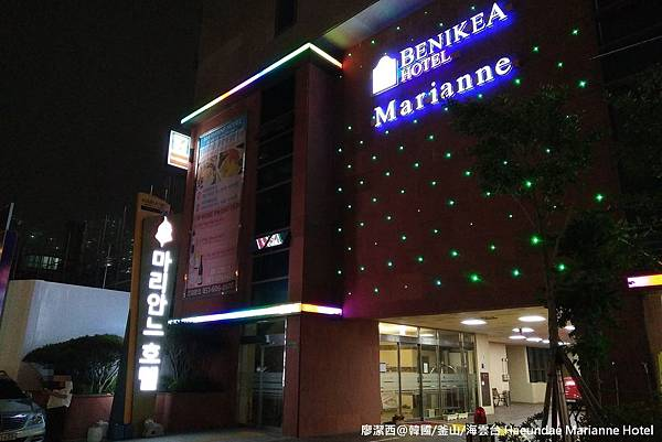 2017/07韓國/釜山/海雲台  Haeundae Marianne Hotel