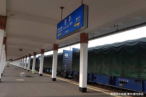 2017/07韓國/慶州 慶州車站
