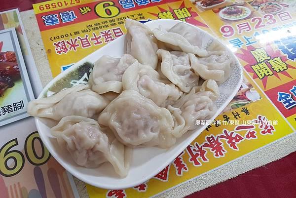【新竹/東區】山東家味麵食館