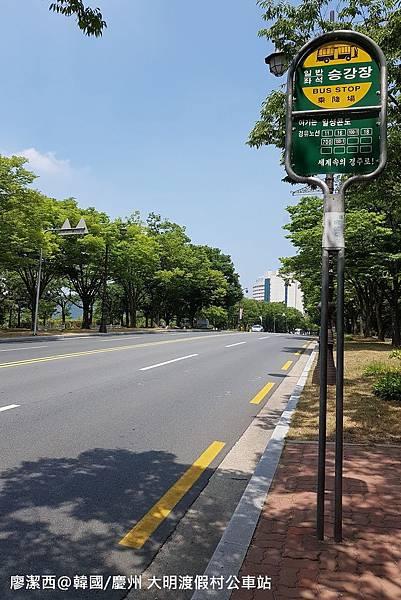2017/07韓國/慶州 大明渡假村公車站牌
