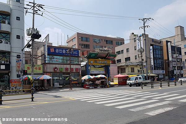 2017/07韓國/慶州 慶州車站附近的傳統市場
