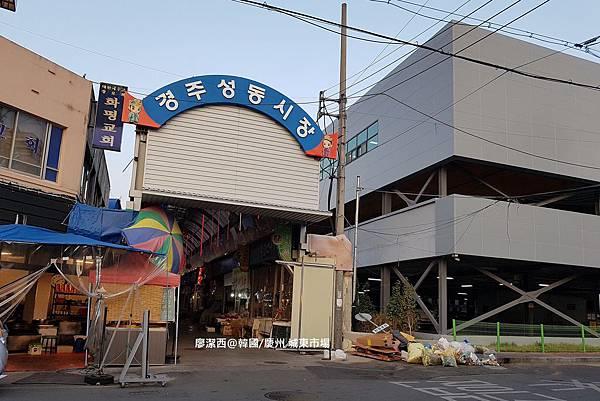 2017/07韓國/慶州 城東市場
