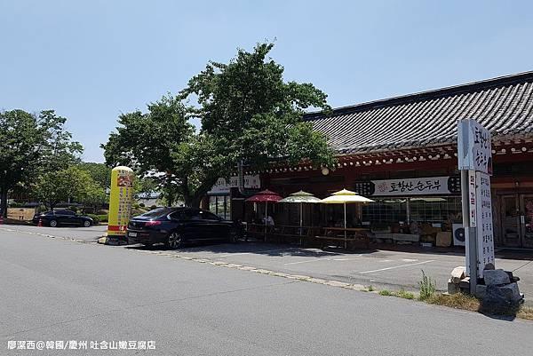 2017/07韓國/慶州 吐含山嫩豆腐店