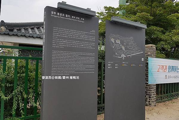 2017/07韓國/慶州 雁鴨池
