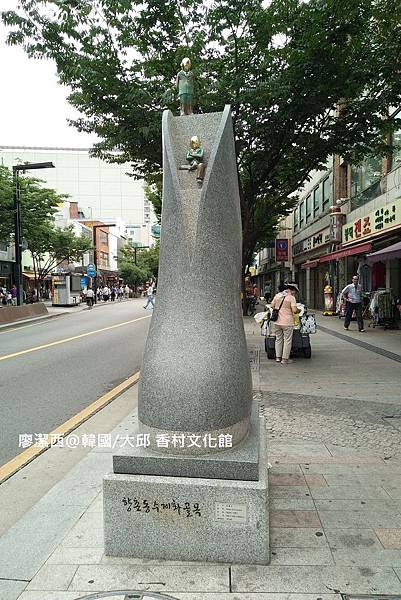 2017/07韓國/大邱 香村文化館