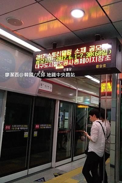 2017/07韓國/大邱 地鐵栗下站
