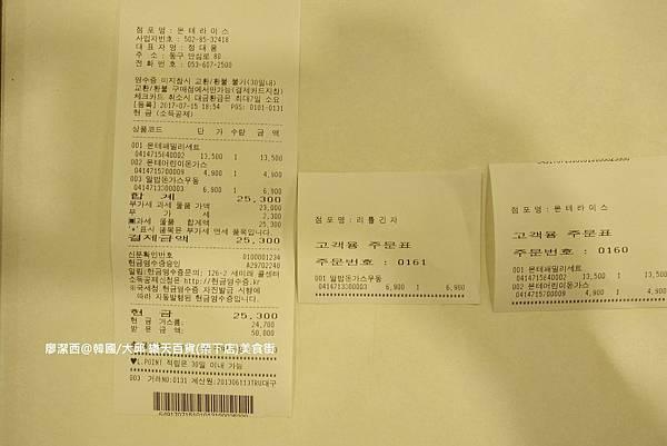 2017/07韓國/大邱 樂天百貨(栗下店)美食街