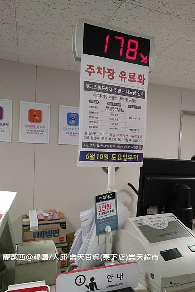 2017/07韓國/大邱 樂天百貨(栗下店)樂天超市
