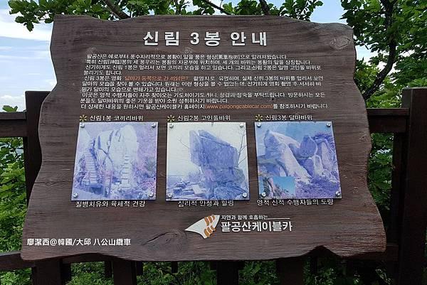 2017/07韓國/大邱 八公山景區