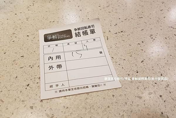 【新竹/東區】爭鮮迴轉壽司(新竹愛買店)