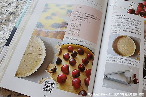 【書籍開箱文】朱雀文化出版—(不萊嗯的烘焙廚房)
