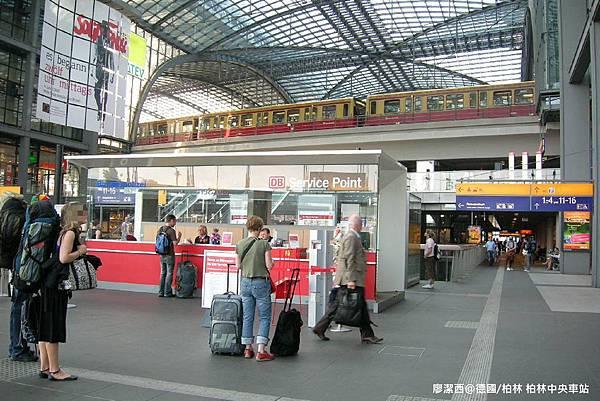 【德國/柏林】柏林中央車站