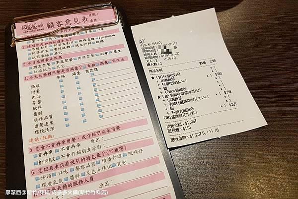 【新竹/東區】肉多多火鍋(新竹竹科店)