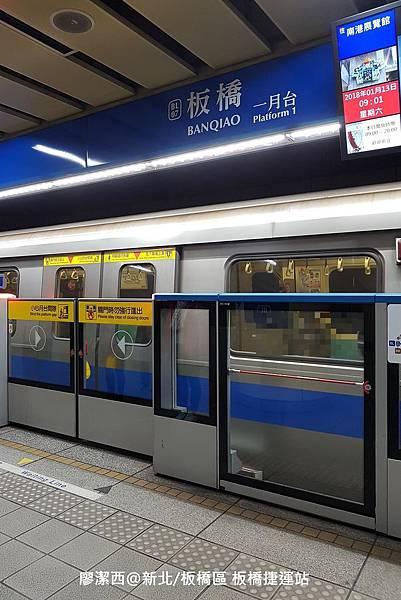 【新北/板橋】板橋捷運站