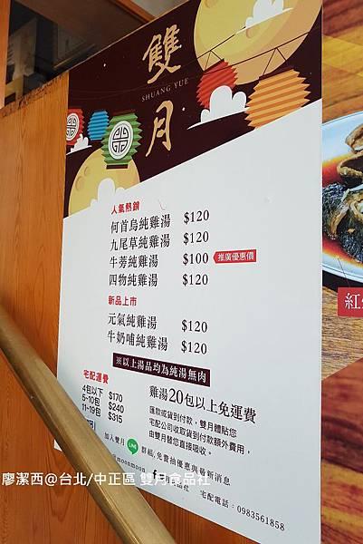 【台北/中正區】雙月食品社