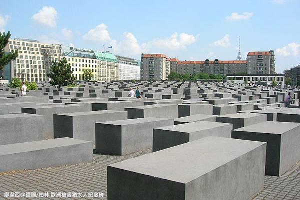 【德國/柏林】歐洲被害猶太人紀念碑