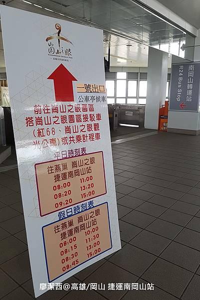【高雄/岡山區】捷運南岡山站