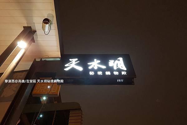 【高雄/左營區】天水玥秘境鍋物殿