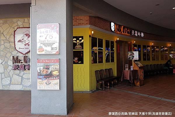 【高雄/前鎮區】天蔥牛排(草衙道店)