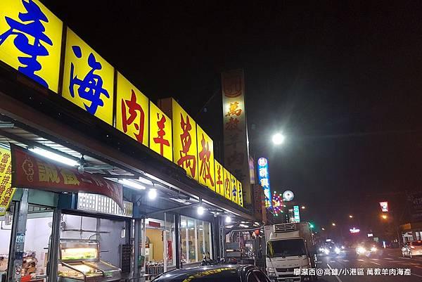 【高雄/小港區】萬教羊肉海產