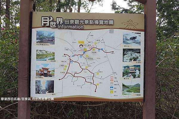 【高雄/田寮區】月世界地景公園