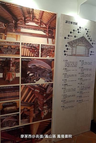 【高雄/鳳山區】鳳儀書院