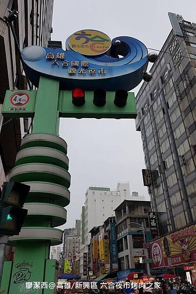 【高雄/新興區】六合夜市