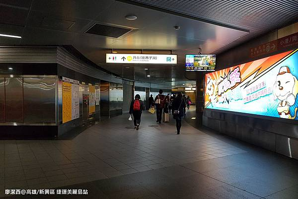 【高雄/新興區】捷運美麗島站