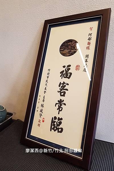 【新竹/竹北】阿部麵線
