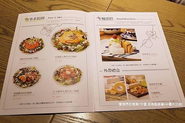 【桃園/中壢】杏桃鬆餅屋(中壢大江店)